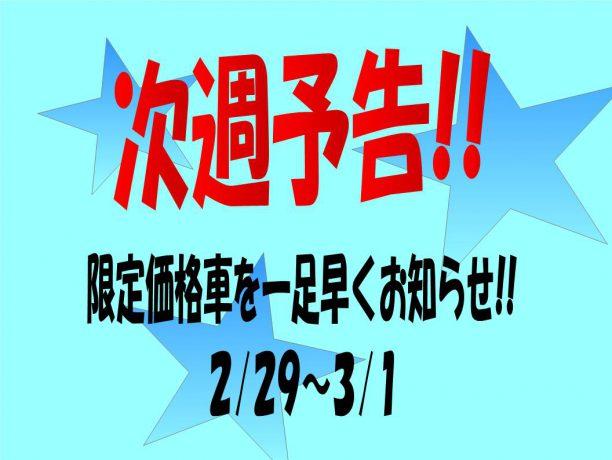 【予告】2/29~3/1 限定価格車3台