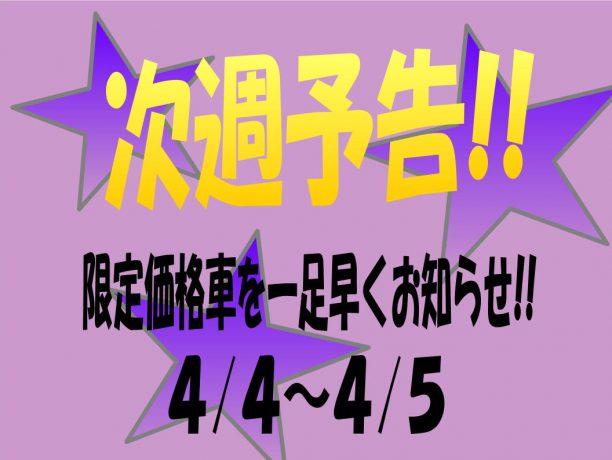 【予告】4/4~4/5 限定価格車3台