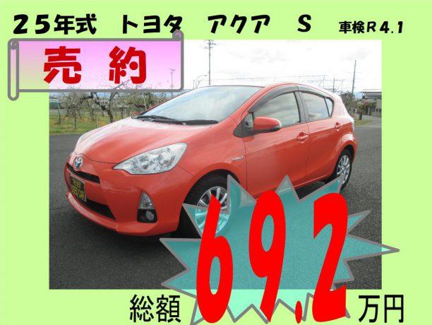 ☆急げー!企画☆ No.1 トヨタ アクア