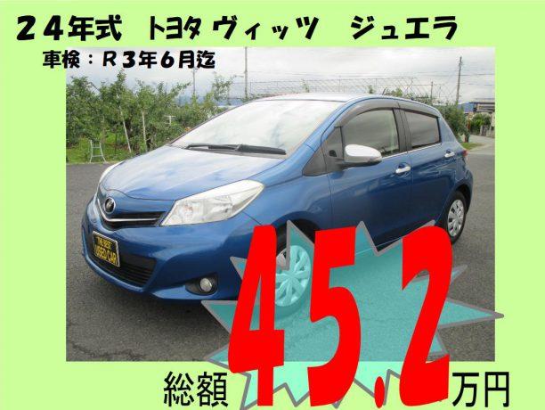 8月☆急げー!企画☆No.2  トヨタ  ヴィッツ