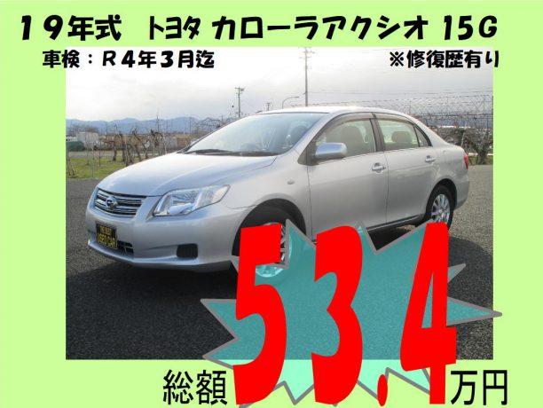 8月☆急げー!企画☆No.3 トヨタ カローラアクシオ