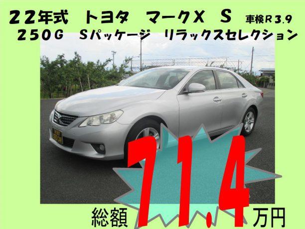☆急げー!企画☆ No.4 トヨタ マークX