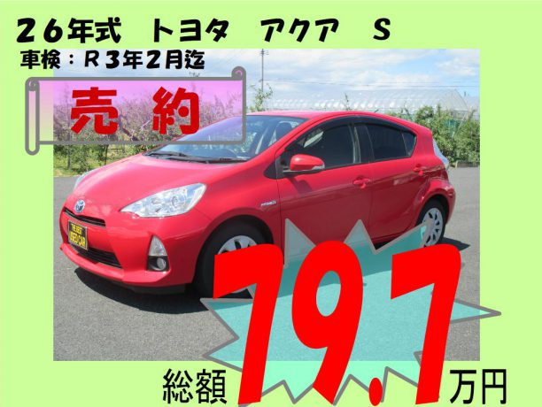 9月☆急げー!企画☆No.6 トヨタ アクア(レッド)