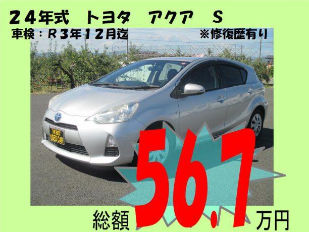 9月☆急げー!企画☆No.8 トヨタ アクア(シルバー)