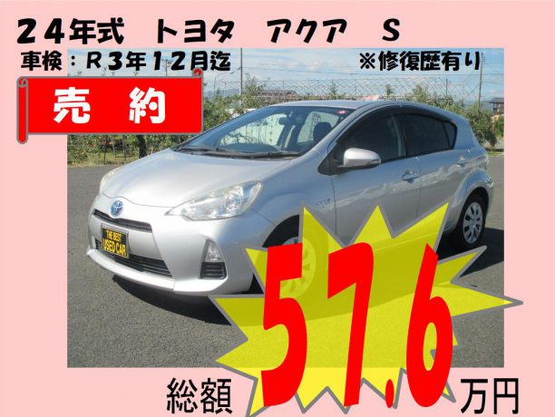 No.7 24年式 トヨタ アクア 【売約済】