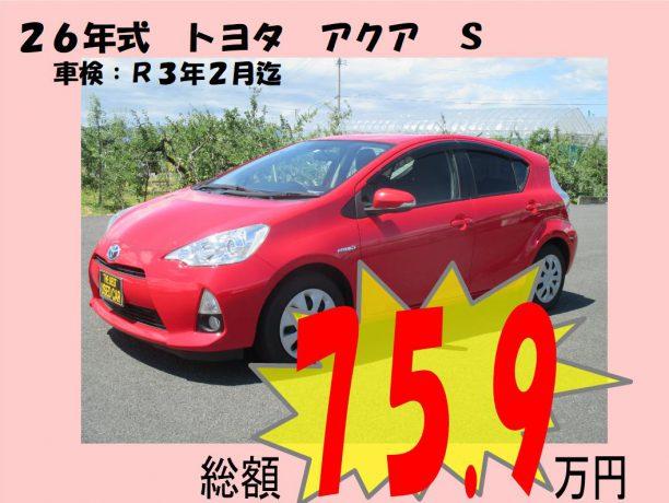 No.2 26年式 トヨタ アクア