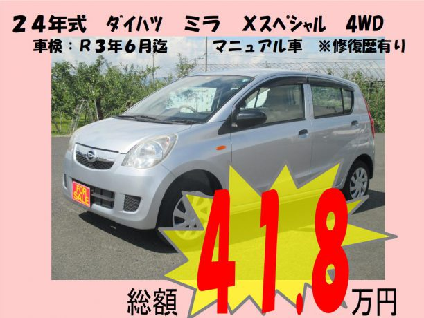 No.6 24年式 ダイハツ ミラ ※マニュアル車