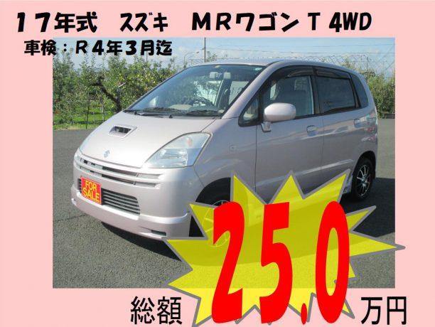No.8 17年式 スズキ MRワゴン