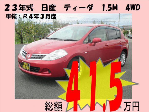 No.10 23年式 日産 ティーダ