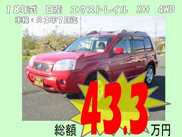 【No.10】18y エクストレイル Xtt 4WD (アカ)