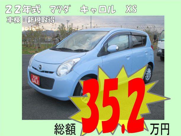 【No.2】22y キャロル XS (ライトブルー)