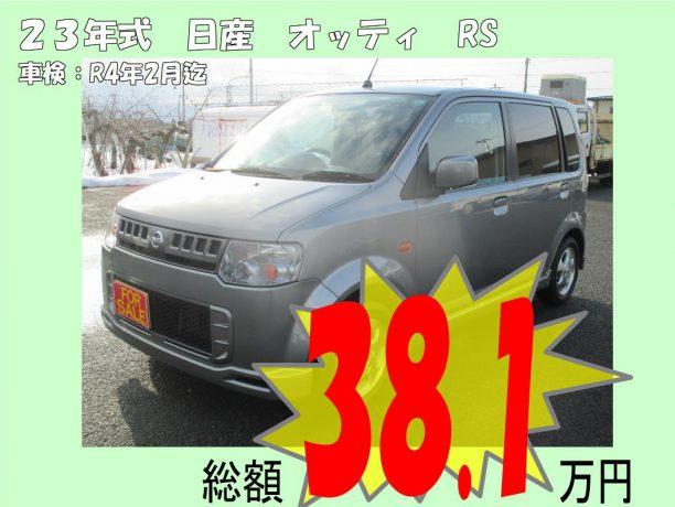 【No.3】 23y オッティ RS (ガンメタ)