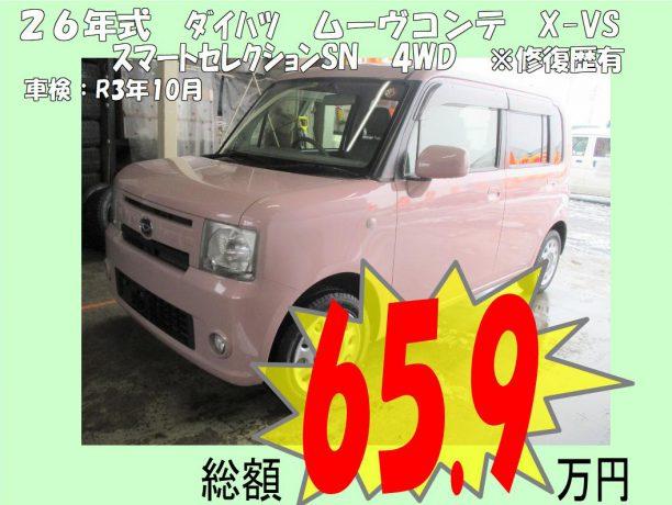 【No.4】26y ムーヴコンテ X-VSスマートセレクションSN 4WD (ピンク)