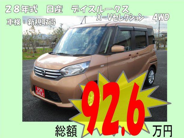 【No.5】28y デイズルークス X Vセレクション 4WD (ゴールド)