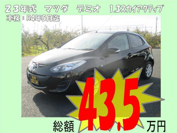 【No.6】23y デミオ 1.3スカイアクティブ (ブラック)