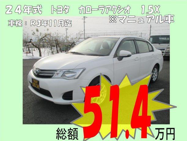 【No.7】24y カローラアクシオ 1.5X (白) ※マニュアル車